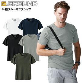 作業服 桑和 半袖Tシャツ クルーネック 50713 メンズ オールシーズン用 作業着 ワークユニフォーム ストレッチ S〜4L