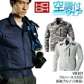 空調服 作業服 鳳皇 快適ウェア V8301 ハーネス対応長袖ブルゾン 単品