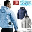 空調服 作業服 鳳皇 快適ウェア V8302 フード付長袖ジャケット 単品