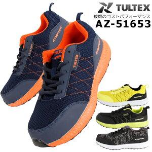 安全靴 アイトス タルテックス 軽作業靴 安全スニーカー AZ-51653 ローカット 紐 メンズ 作業靴 24.5cm〜28cm