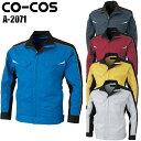 コーコス信岡 CO-COS A-2071 0 長袖ブルゾン男女兼用 ポリエステル65%・綿35%全5色 SS-5L