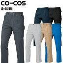 コーコス信岡 CO-COS A-4076 0 ワンタックカーゴパンツ男女兼用 ポリエステル65%・綿35% 全6色 SS-5L