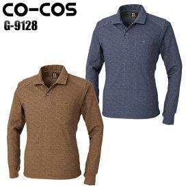 コーコス信岡 CO-COS G-9128 0 デニムフィール長袖ポロメンズ 綿65%・ポリエステル35% 全2色 SS-5L
