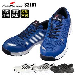 【在庫処分】 安全靴 自重堂 安全スニーカー S2181 ローカット 紐 メンズ レディース 作業靴 JSAA規格A種 22cm〜30cm