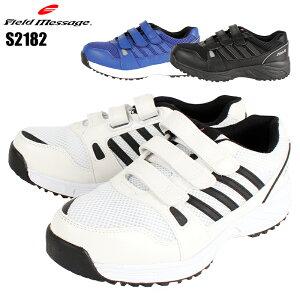 【在庫処分】 安全靴 自重堂 安全スニーカー S2182 ローカット マジック メンズ レディース 作業靴 JSAA規格A種 22cm〜30cm
