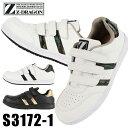 安全靴 自重堂 Z-DRAGON 安全スニーカー S3172-1 ローカット マジック メンズ レディース 作業靴 迷彩 22cm〜30cm