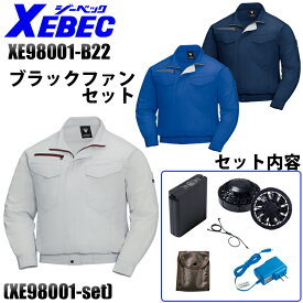 空調服 ジーベック 長袖ブルゾン(ブラックファンセット) XE98001-set 作業服 男女兼用 春夏用 TCペンタスブロード ポリエステル65%・綿35%全3色 S-5L