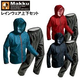 マック Makku AS-7100 軽量透湿レインスーツメンズ 表:ポリエステル100%(ポリウレタン透湿コーティング) 裏:ポリエステル100% メッシュ全3色 S-4L