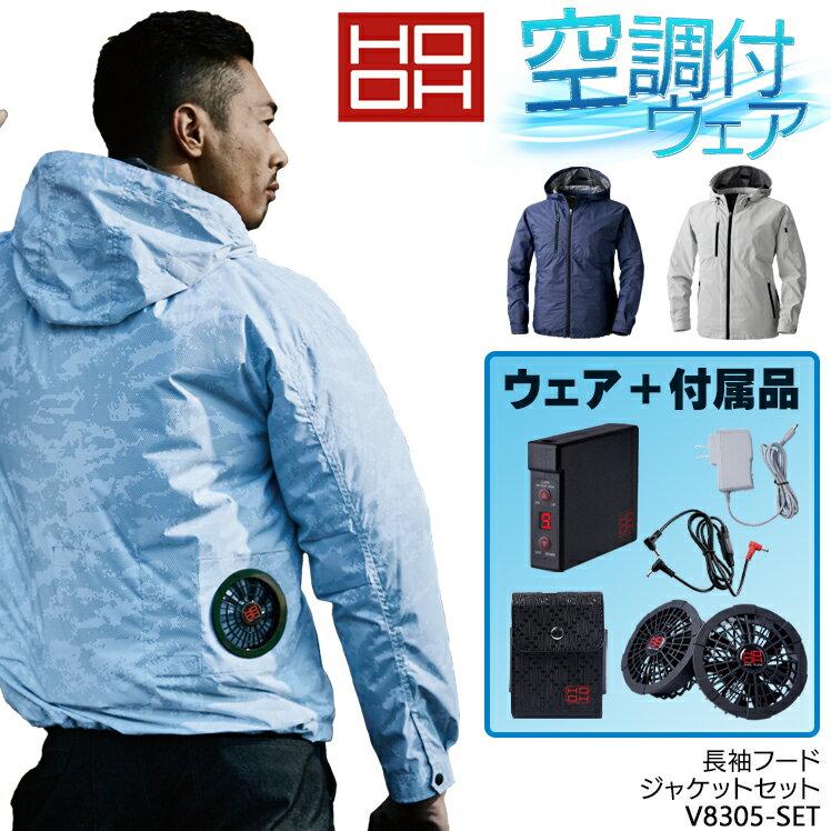 快適ウェア 鳳皇 空調服 フード付き 長袖ジャケット(ブラックファンセット) V8305-SET 作業服メンズ 春夏用 ポリエステル100%全3色 M-8L