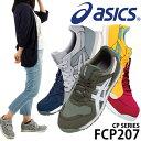 【送料無料】安全靴 作業靴アシックス 安全スニーカー ウィンジョブ FCP207 ローカット 紐 レディース耐油 レディース…