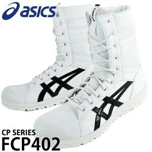 アシックス 安全靴 ウィンジョブ FCP402 安全スニーカー 1271A002 半長靴 編み上げ メンズ レディース 作業靴 踏み抜き防止 24cm〜31cm