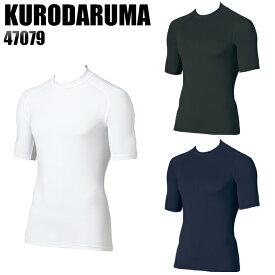 クロダルマ KURODARUMA 47079 春夏用 半袖アンダーレイヤー コンプレッションインナーメンズ ポリエステル95%・ポリウレタン5%全3色 M-4L