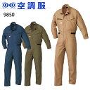 空調服 9850 春夏用 空調服長袖つなぎ(単品)メンズ 綿100%全1色 S-5L