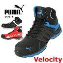 安全靴 PUMA 安全スニーカー Velocity ミッドカット 紐 メンズ 作業靴 JSAA規格A種 25cm〜28cm 【送料無料】