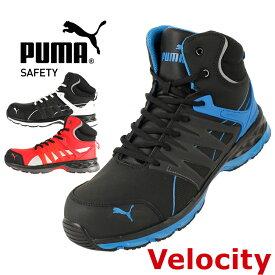 【送料無料】 安全靴 PUMA 安全スニーカー Velocity ミッドカット 紐 メンズ 作業靴 ワーキングシューズ JSAA規格A種 25cm〜28cm