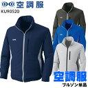 空調服 ku90520 フード付き長袖ブルゾン(単品) 作業服・作業着空調服ブルゾン