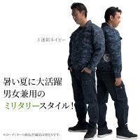 空調服作業服(株)空調服KU91310長袖ブルゾン単品