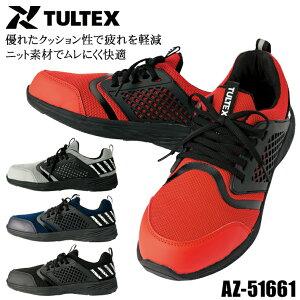 安全靴 アイトス 安全スニーカー AZ-51661 通気性 ローカット 紐タイプ メンズ レディース 作業靴 22.5cm-28cm
