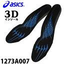 安全靴 作業靴用アシックス 安全スニーカー用 インソール 中敷き 1273A007 メンズ レディース3D構造 抗菌防カビ シリ…