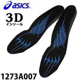 安全靴 作業靴用アシックス 安全スニーカー用 インソール 中敷き 1273A007 メンズ レディース3D構造 抗菌防カビ シリコンプリント4S-4L