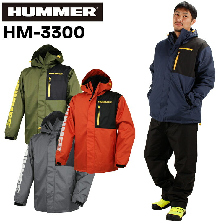 ハマー HUMMER HM-3300 防水防寒レインスーツメンズ 【表地】ポリエステル100%PVCラミネート/ドビーリップ はっ水 【中綿】ポリエステル100%(80g) 【裏地】ポリエステル100%アクリルコーティング(80g)全4色 M-3L