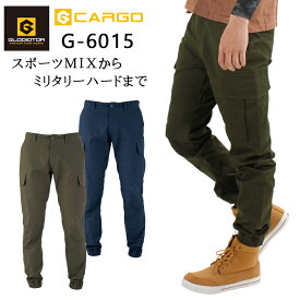 コーコス信岡 CO-COS GLADIATOR(グラディエーター) G-6015 Gカーゴ 秋冬用 ミリタリーストレッチジョガーカーゴパンツメンズ 綿55%・ポリエステル45%全2色 SS-6L