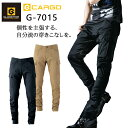 作業服 作業ズボン コーコス GLADIATOR 裾ジッパーカーゴパンツ G-7015 メンズ レディース 秋冬用 作業着 SS〜6L