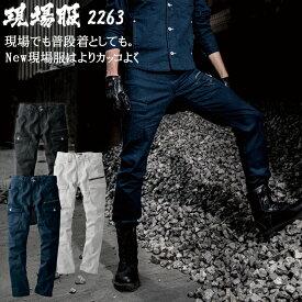 ジーベック 現場服 カーゴパンツ 2263 メンズ 秋冬用作業服 作業着 作業ズボン ストレッチ S〜5L
