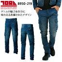 寅壱 デニムカーゴパンツ 8950-219 作業着 作業服 作業ズボン 上下セットUP対応 (単品) メンズ