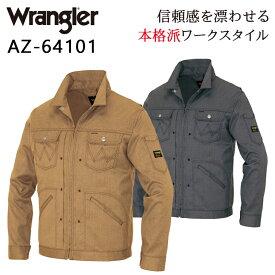 作業服 Wrangler ジップアップジャケット AZ-64101 メンズ レディース オールシーズン用 作業着 ストレッチ 上下セットUP対応 (単品) SS〜6L