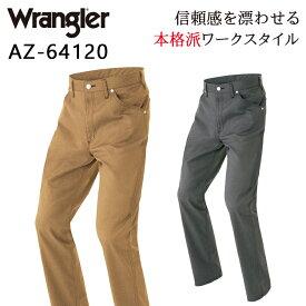 作業服 作業ズボン Wrangler ワークパンツ(ノータック) AZ-64120 メンズ レディース オールシーズン用 作業着 上下セットUP対応 (単品) 3S〜6L