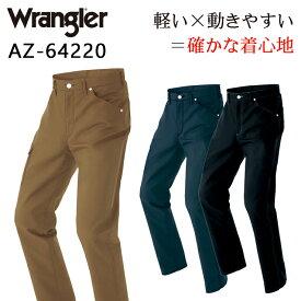アイトス AITOZ Wrangler ラングラー AZ-64220 春夏・秋冬兼用(オールシーズン素材) ワークパンツ(ノータック)男女兼用 ポリエステル80%・綿20%全3色 3S-6L