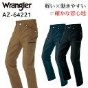 作業服 作業ズボン Wrangler カーゴパンツ(ノータック) AZ-64221 メンズ レディース オールシーズン用 作業着 上下セットUP対応 3S〜6L