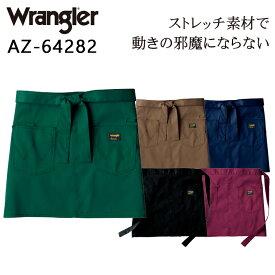 アイトス AITOZ Wrangler ラングラー AZ-64282 春夏・秋冬兼用(オールシーズン素材) ショートエプロン男女兼用 ポリエステル80%・綿20%全5色 F