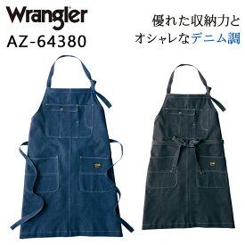 アイトス AITOZ Wrangler ラングラー AZ-64380 春夏・秋冬兼用(オールシーズン素材) 胸当てエプロン男女兼用 綿60%・ポリエステル40%全2色 F