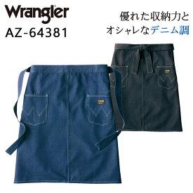 アイトス AITOZ Wrangler ラングラー AZ-64381 春夏・秋冬兼用(オールシーズン素材) ミディエプロン男女兼用 綿60%・ポリエステル40%全2色 F