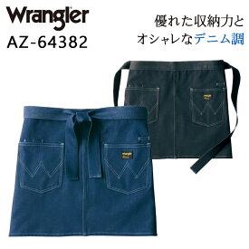 アイトス AITOZ Wrangler ラングラー AZ-64382 春夏・秋冬兼用(オールシーズン素材) ショートエプロン男女兼用 綿60%・ポリエステル40%全2色 F