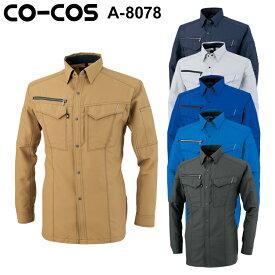 コーコス信岡 CO-COS A-8078 春夏用 長袖シャツ男女兼用 ポリエステル85%・綿15%全6色 SS-7L