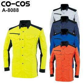 コーコス信岡 CO-COS A-8088 春夏用 長袖シャツ男女兼用 ポリエステル85%・綿15%全2色 SS-7L