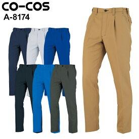 コーコス信岡 CO-COS A-8174 秋冬用 ワンタックスラックス男女兼用 ポリエステル90%・綿10%全7色 SS-7L