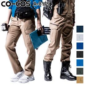 コーコス信岡 CO-COS A-8175 秋冬用 ノータックカーゴパンツ男女兼用 ポリエステル90%・綿10%全7色 62-120