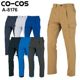 コーコス信岡 CO-COS A-8176 秋冬用 ワンタックカーゴパンツ男女兼用 ポリエステル90%・綿10%全7色 SS-7L