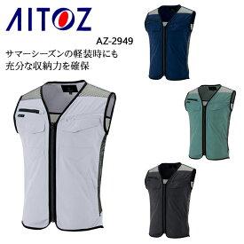 作業服・作業着・ワークユニフォーム アイトス AITOZ AZ-2949 春夏用 ワークベスト(Vネック)メンズ 軽量ストレッチドビー 平織り ポリエステル100%全4色 S-5L