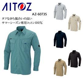 作業服・作業着・ワークユニフォーム アイトス AITOZ AZ-60735 春夏用 長袖シャツ男女兼用 シーティング 平織り 綿100%全6色 SS-6L