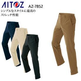 作業服・作業着・ワークユニフォーム アイトス AITOZ AZ-7852 春夏用 パンツ(ノータック)男女兼用 ストレッチタッサ 平織り ポリエステル100%全3色 3S-6L