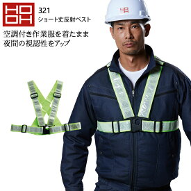 作業服 鳳皇 ショート丈反射ベスト 321 メンズ オールシーズン用 作業着 安全ベスト セーフティ 空調服対応 F〜XO