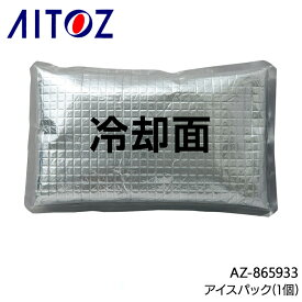 作業服・作業着・ワークユニフォーム アイトス AITOZ AZ-865933 春夏用 アイスパック 保冷剤 水・CMC(カルボキシメチルセルロース)全1色 F