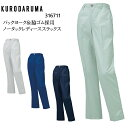 作業服・作業着・ワークユニフォーム クロダルマ KURODARUMA 316711 春夏用 レディーススラックス(ノータック)レディ…