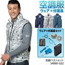 空調服 作業服 Jawin 54060-G22 ベスト ファンバッテリーセット