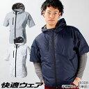 空調服 作業服 鳳皇 快適ウェア V8308 フード付半袖ジャケット 単品